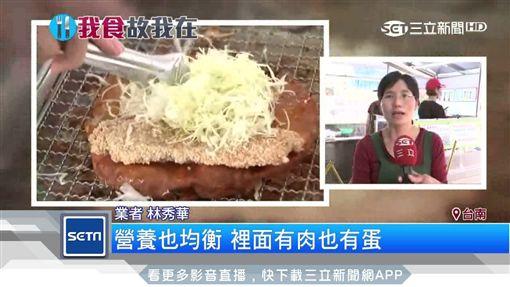 雞排包進炸蛋蔥油餅裡 熱量爆表也要嚐(台南,蔥油餅,雞排,生菜,沙拉,熱量,炸蛋,創意,美食)
