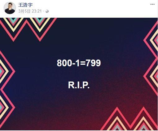議員王浩宇臉書po文/臉書