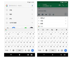 手機鍵盤Gboard 注音 Google提供