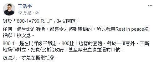 王浩宇臉書po文/臉書