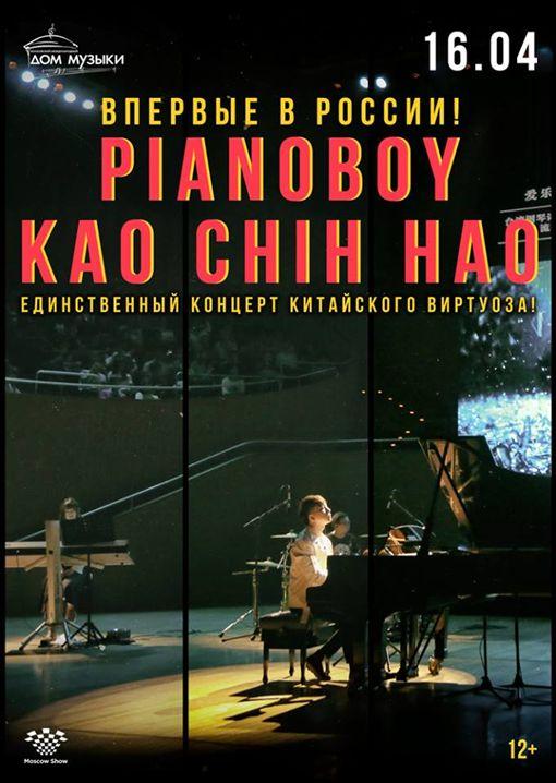 台灣鋼琴家受邀至莫斯科表演 他的神曲你一定有聽過!圖/翻攝自Pianoboy高至豪臉書https://www.facebook.com/pianoboy0429/photos/a.10151218041870408.795446.252358155407/10159806689825408/?type=3&theater