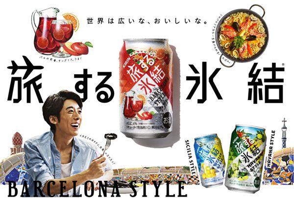 麒麟啤酒出品的碳酸酒(圖/翻攝自麒麟啤酒官網)