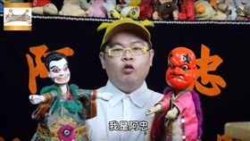 《阿忠布袋戲》的團長陳漢中。(翻攝自YouTube)