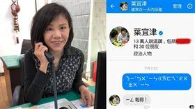 葉宜津臉書飆國罵/臉書