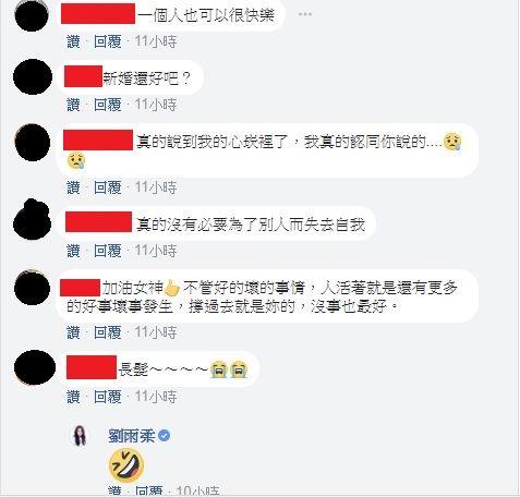 網友打氣留言。(圖/翻攝自臉書)
