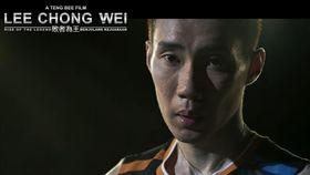 ▲李宗偉的自傳電影《Lee Chong Wei》即將上映。(圖/翻攝自youtube)