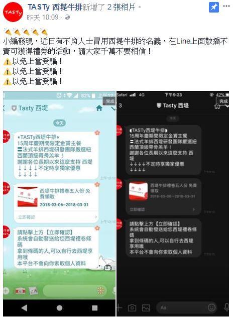 詐騙,LINE,王品,西堤,陶板屋,詐騙,牛排(圖/翻攝自臉書)