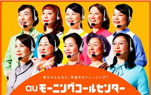 日電信業推「中央媽媽」叫起床服務 共有10種媽媽讓你選圖/翻攝自au官網