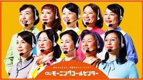 日電信業推「地方媽媽」叫起床服務 共有10種媽媽讓你選 圖/翻攝自au YouTube