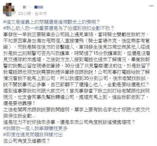 車禍救人遲到,老闆念「何必多事」/臉書爆怨公社