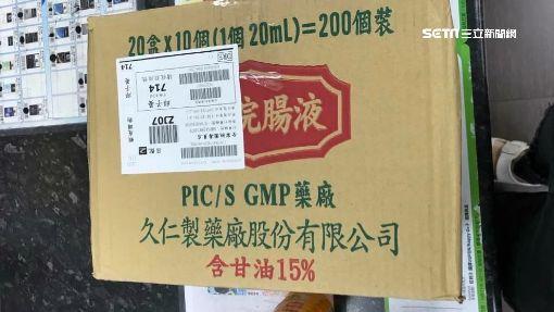 超商取貨糗糗的 賣家「痔瘡藥」箱裝送達