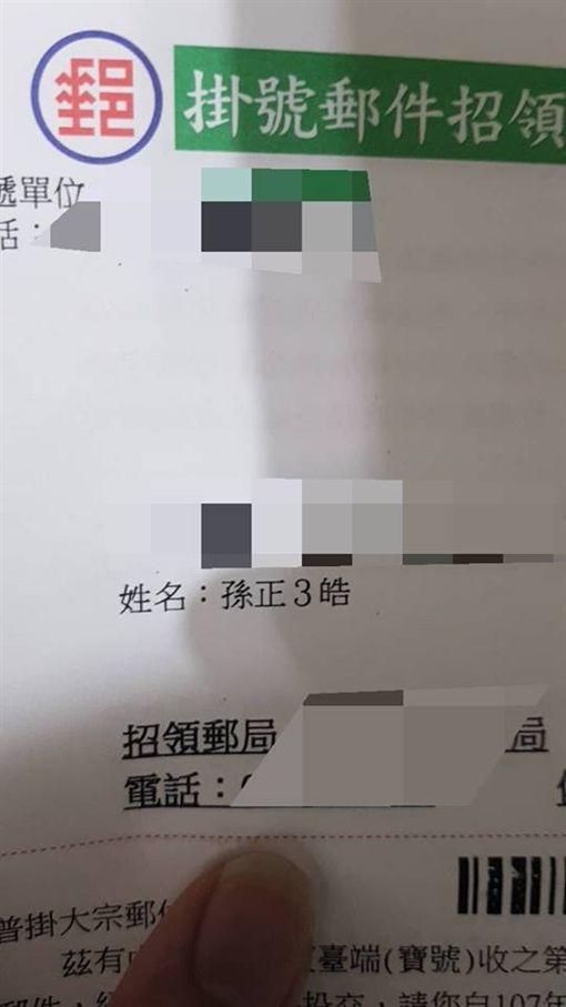 掛號信,男友,名字,郵局,信件(圖/爆廢公社)