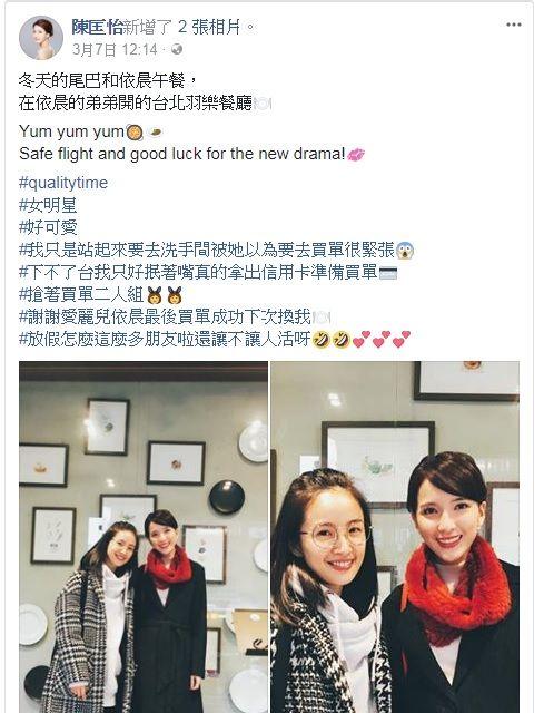 陳匡怡在臉書貼文自曝與林依晨搶著買單的糗事。(圖/翻攝自臉書)