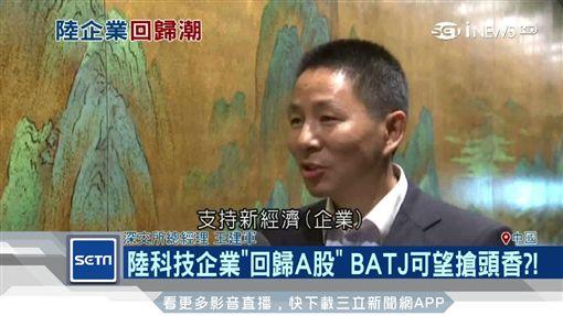 陸企業回歸A股 4大網科巨頭「BATJ」可望搶頭香?