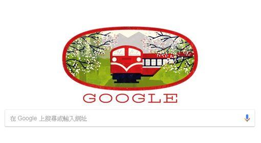 為了紀念阿里山森林鐵路通車106年,Google在今(10)日把首頁放上具有台灣味的阿里山小火車,特別的是,火車兩側還有美麗的櫻花,彷彿身歷其境搭上小火車。不少網友發現後,紛紛直呼「好驕傲!」(圖/翻攝自Google首頁)