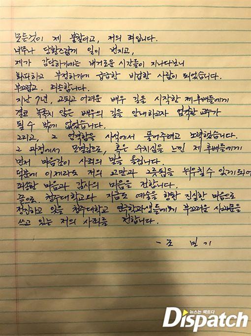 南韓,趙敏基,自殺,性侵,性騷擾,清州大學,道歉,手寫信(圖/翻攝自Dispatch)