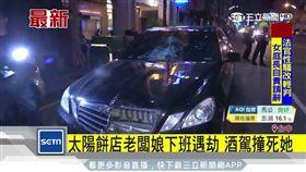 太陽餅店員工下班遇劫 酒駕飆速遭撞死