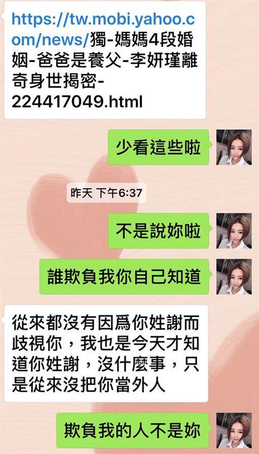 李姸憬,原名李妍瑾/翻攝自臉書