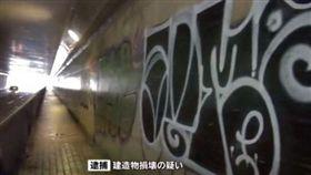 台灣潘姓男子在東京塗鴉遭逮捕。(圖/翻攝日本《TBS》電視台)