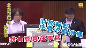 徐世勳質詢吳音寧 翻攝臉書