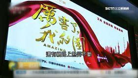 中國大陸,電影,習近平,厲害了我的國