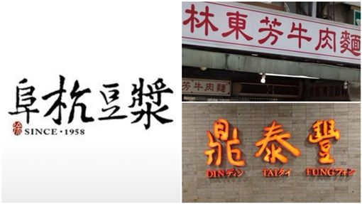 鼎泰豐、林東芳牛肉麵、阜杭豆漿/臉書、維基百科