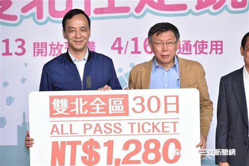 台北市長柯文哲、新北市長朱立倫出席公共運輸定期票發布記者會。北市府提供