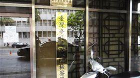 台北地檢署,台北地檢,北檢(圖/翻攝GOOGLE)