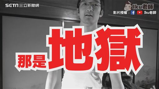 影片授權:Iku老師