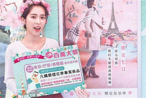 櫻花季開跑,登錄7-ELEVEN發票加碼送你去送你去巴黎、西雅圖、東京!(業配圖)