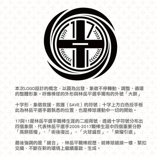 林岳平引退紀念LOGO。(圖/統一獅提供)