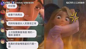 影片授權:GirlsDaily 台灣女生日常/翻攝YT:Walt Disney Animation Studios