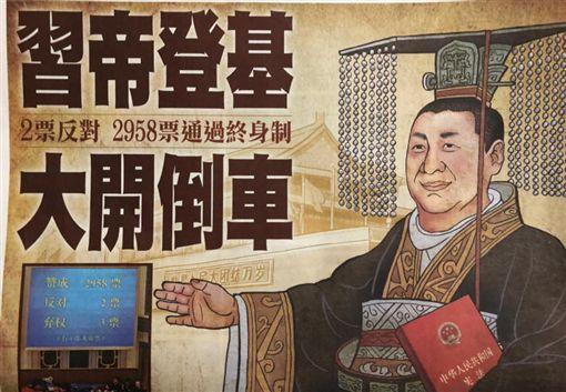 習近平(圖/翻攝自李忠憲臉書)