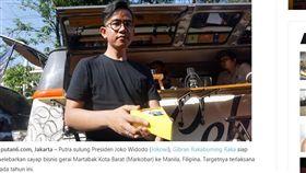 印尼,靠爸族,甜點,煎蛋餅,總統,佐科威,政壇(圖/翻攝自IXI Today)