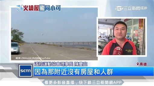 模型飛機墜毀民宅釀災 真正好手都在里港河堤競速SOT