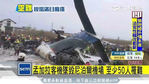 孟加拉客機墜毀尼泊爾機場 至少50人罹難
