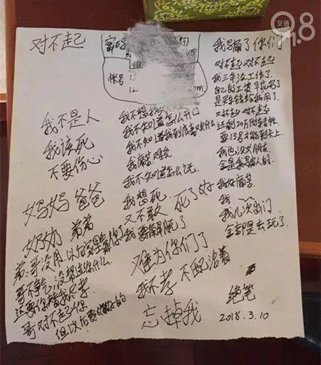 父母催婚3年…失業男燒炭輕生 「我根本沒女友」遺書曝光圖/翻攝自新浪http://news.sina.com.cn/s/wh/2018-03-12/doc-ifysexmy7157386.shtml