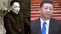 鄧小平、習近平/人民網、中央社