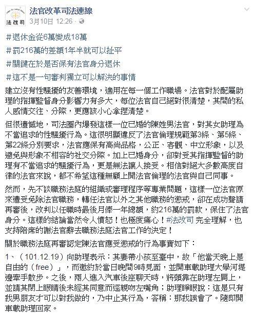《法官改革司法連線》臉書