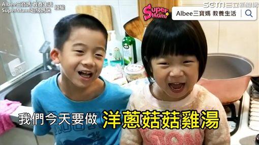 小兄妹交網友做「洋蔥菇菇雞湯」。(圖/翻攝自Albee三寶媽 教養生活臉書)