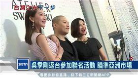 中文好流利!吳季剛返台參加聯名活動 瞄準亞洲市場
