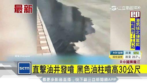直擊油井發噴 黑色油柱噴高30公尺