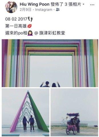 港女棄屍案 潘曉穎臉書po跟男友到高雄旗津彩虹教堂/臉書
