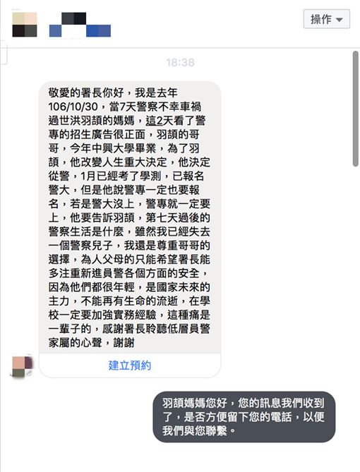 洪羽頡 圖/翻攝自NPA 署長室