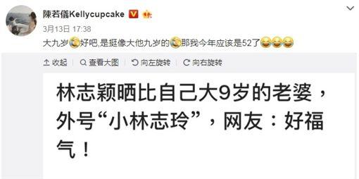 陳若儀在微博po文自嘲。(圖/翻攝自微博)
