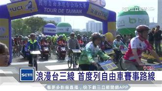 國際自由車環台賽 第3站浪漫台三線