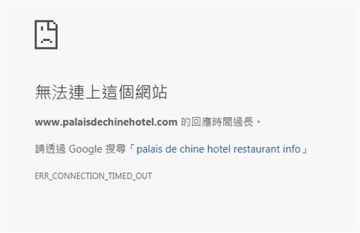 頤宮中餐廳/官網、君品飯店 頤宮 Le Palais臉書