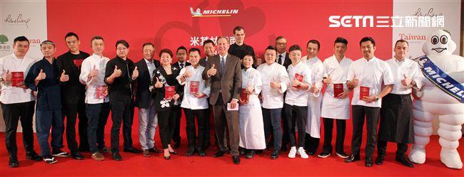 2018首屆台北米其林指南公佈,獲得一星餐廳主廚合影。(記者邱榮吉/攝影)