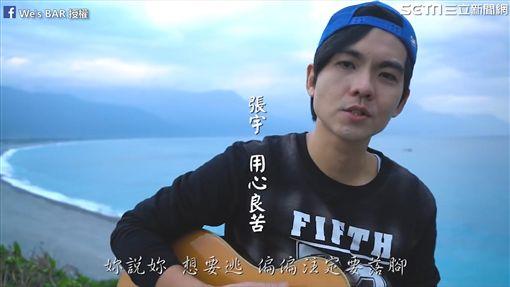 卡農串起經典華語歌曲。(圖/翻攝自We's BAR臉書)