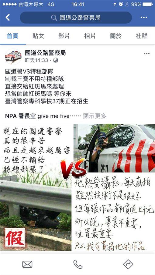 台北,國道公路警察隊,警察招生